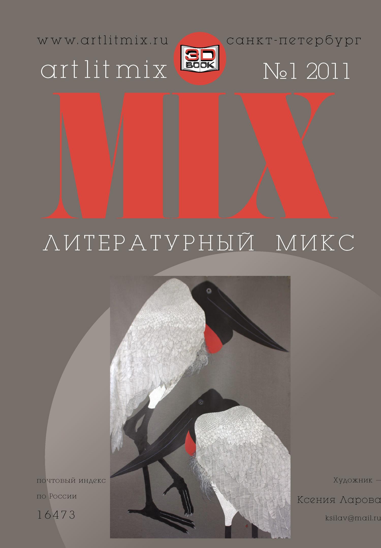 Отсутствует Литературный МИКС №1 (11) 2011 отсутствует литературный микс 1 9 2010