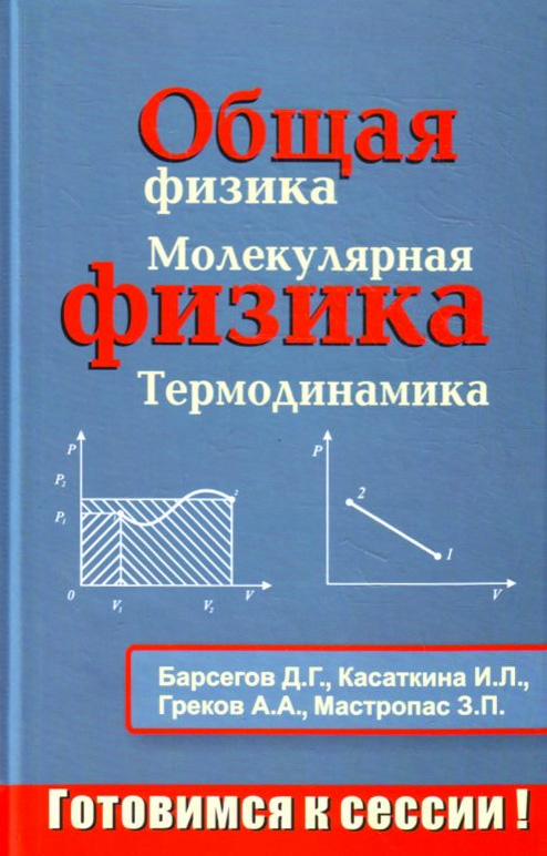 Общая физика. Молекулярная физика. Термодинамика: Тестовые задания с решениями и методическими указаниями