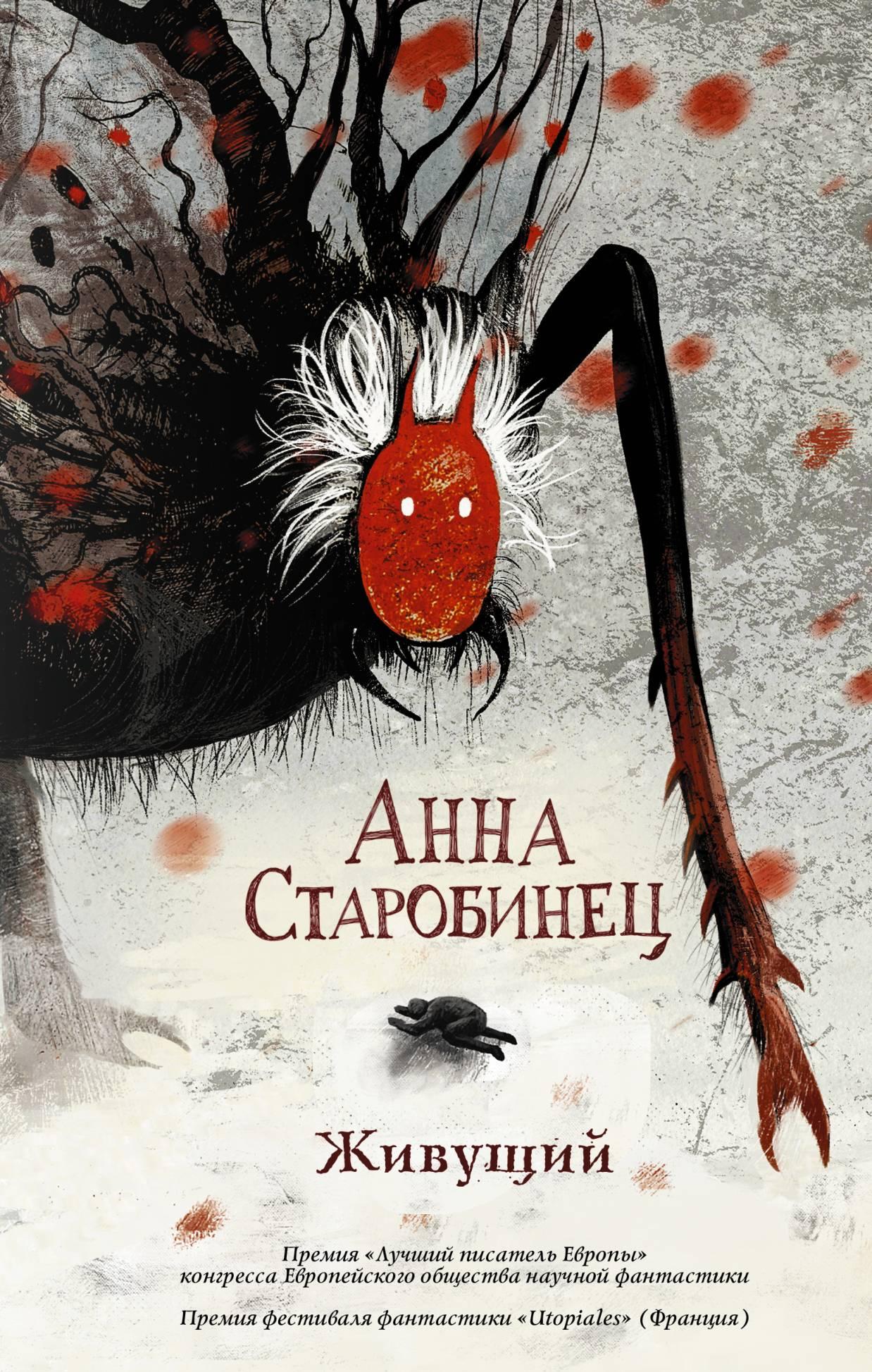 Анна Старобинец «Живущий»