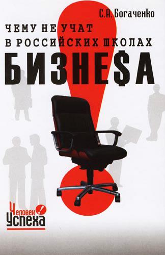 Чему не учат в российских школах бизнеса