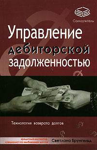 Обложка книги Управление дебиторской задолженностью