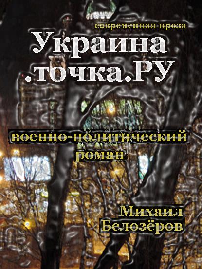 Михаил Белозёро Украина.точка.ru