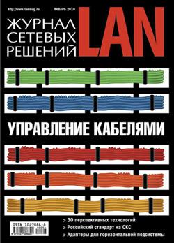 Открытые системы Журнал сетевых решений / LAN №01/2010 семенов а б структурированные кабельные системы 5 е изд