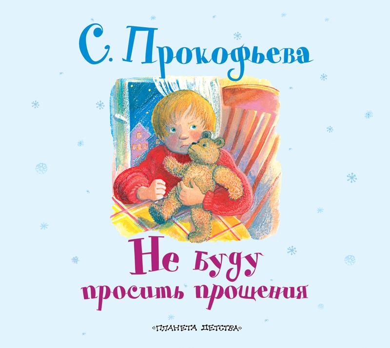 Софья Прокофьева Не буду просить прощения цена