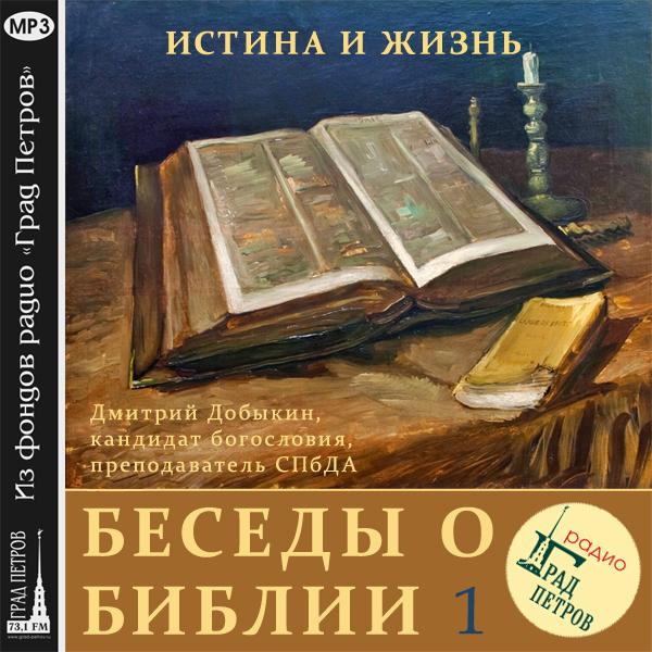Дмитрий Добыкин Зачем читать Библию (часть 1) ясонов м библейские предания ветхий завет