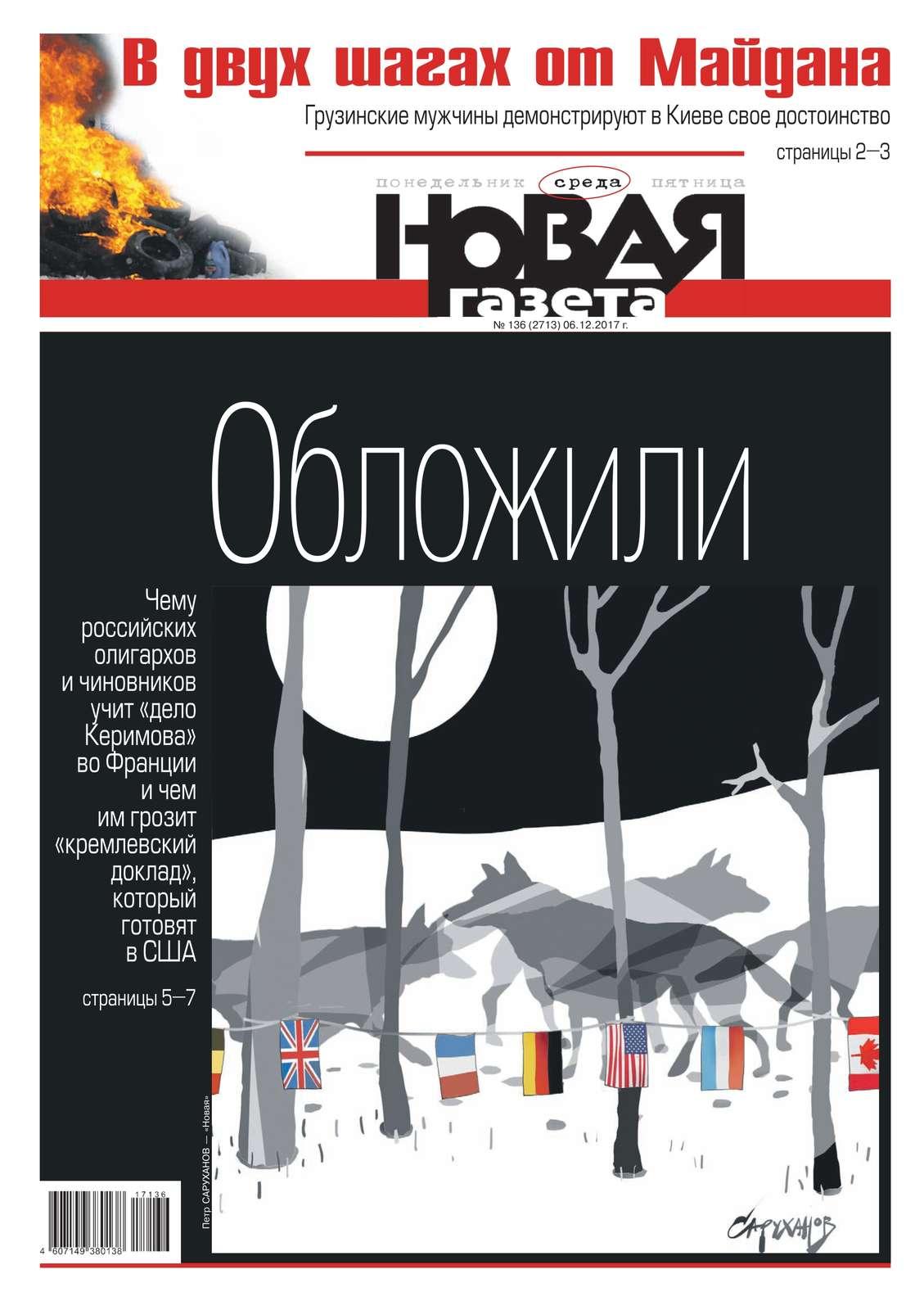 Редакция газеты Новая Газета Novaya Gazeta 136-2017 цены