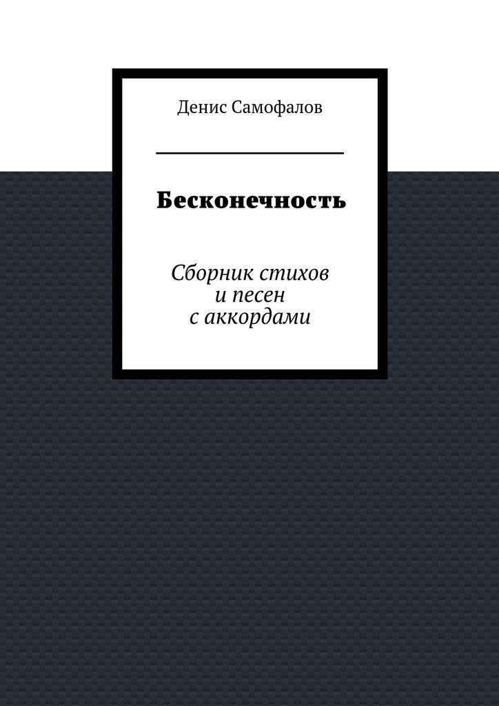 Денис Самофалов Бесконечность. Сборник стихов ипесен саккордами eldan cosmetics официальный отзывы