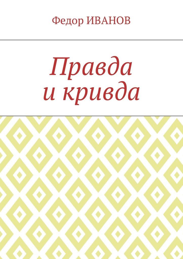 Федор Иванов Правда и кривда м стельмах правда и кривда