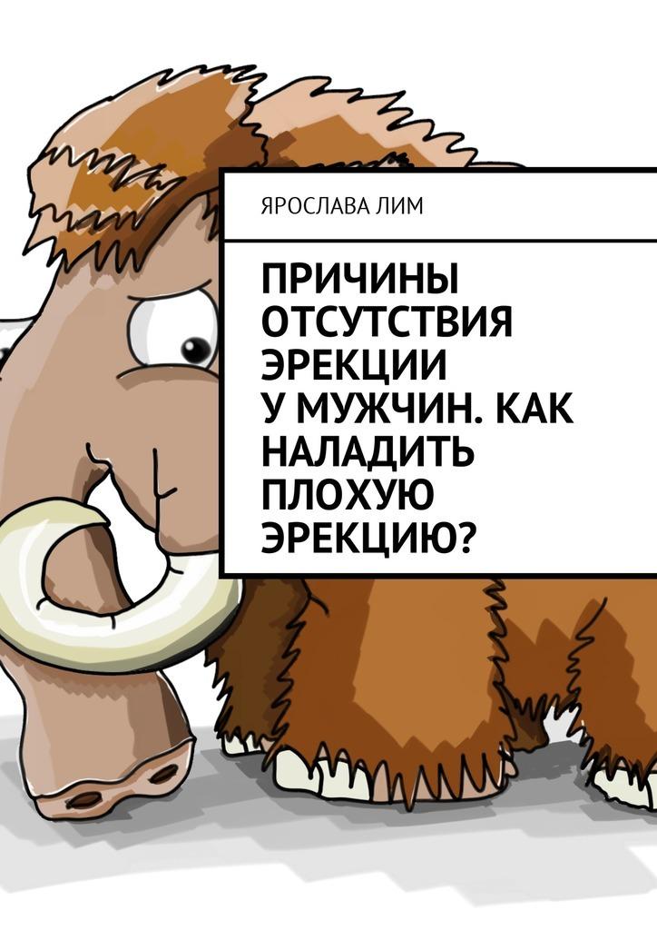 Ярослава Лим Причины отсутствия эрекции умужчин. Как наладить плохую эрекцию? выпадают волосы причины у мужчины