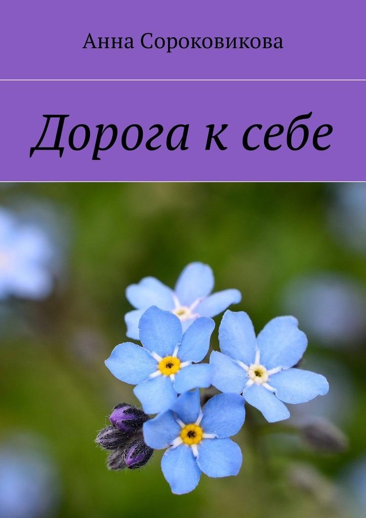 Анна Сороковикова Дорога к себе