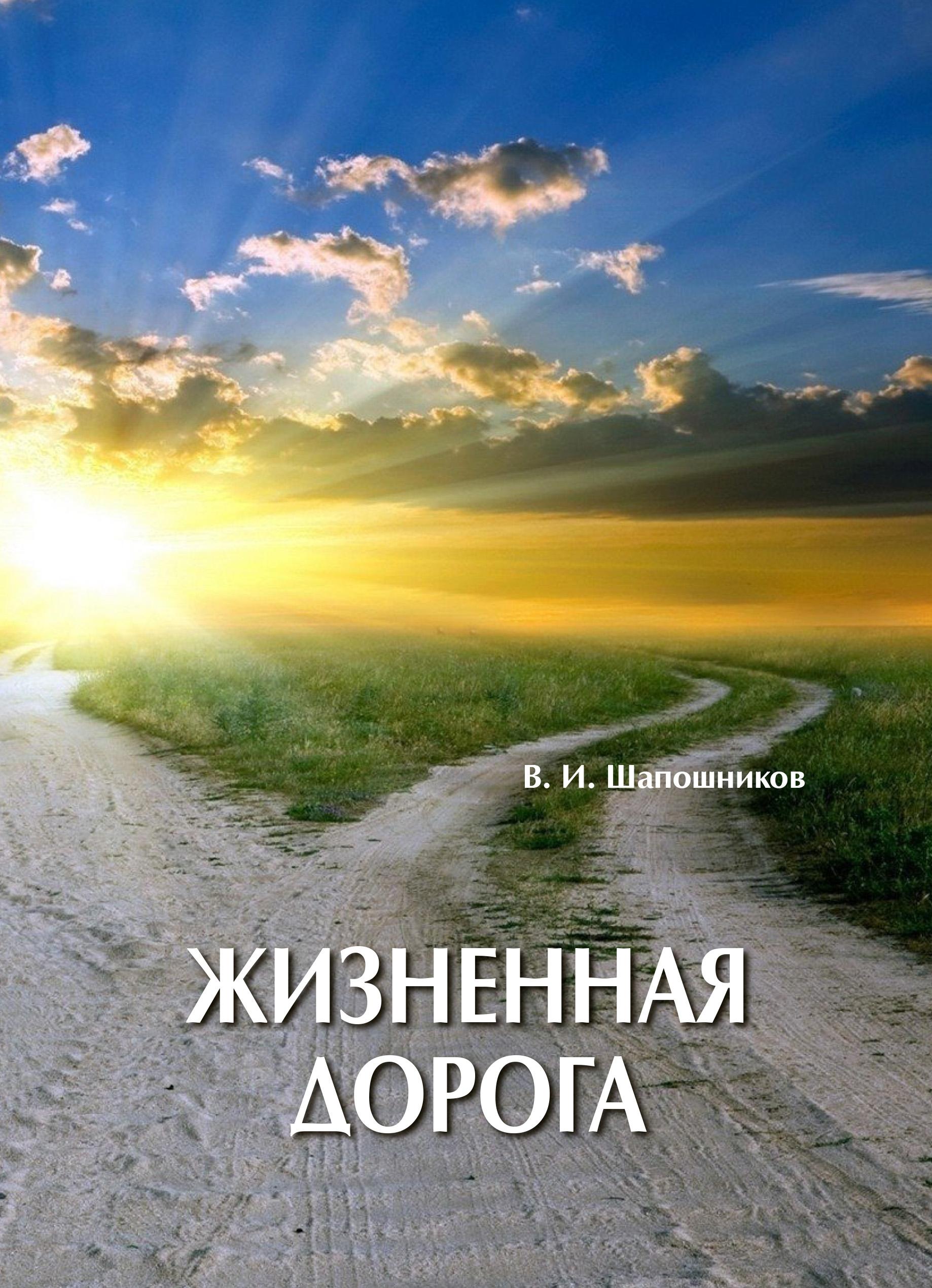 Вениамин Шапошников Жизненная дорога вениамин шапошников жизненная дорога