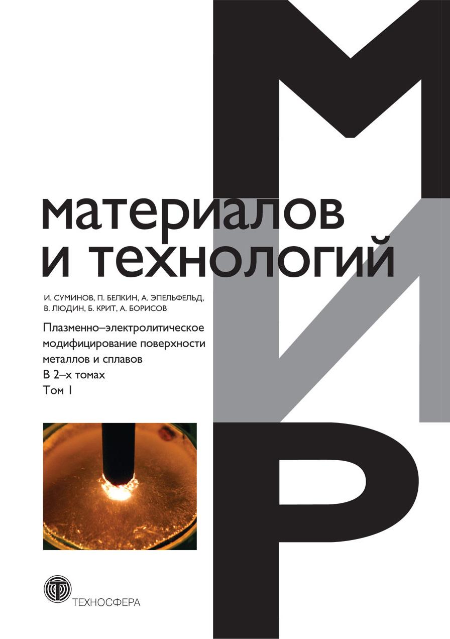 Коллектив авторов «Плазменно-электролитическое модифицирование поверхности металлов и сплавов. В 2 т. Том 1»