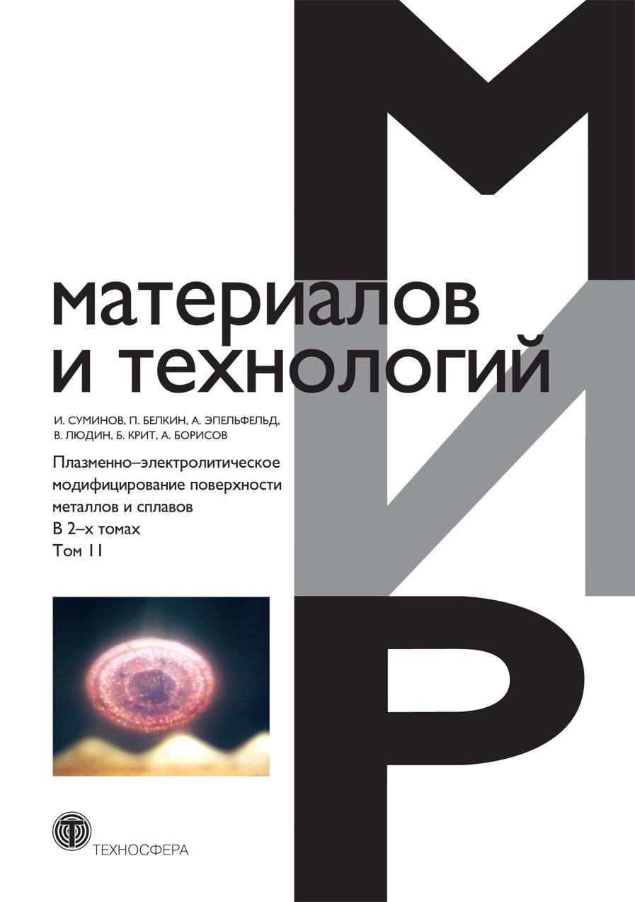 Коллектив авторов «Плазменно-электролитическое модифицирование поверхности металлов и сплавов. В 2 томах. Том 2»