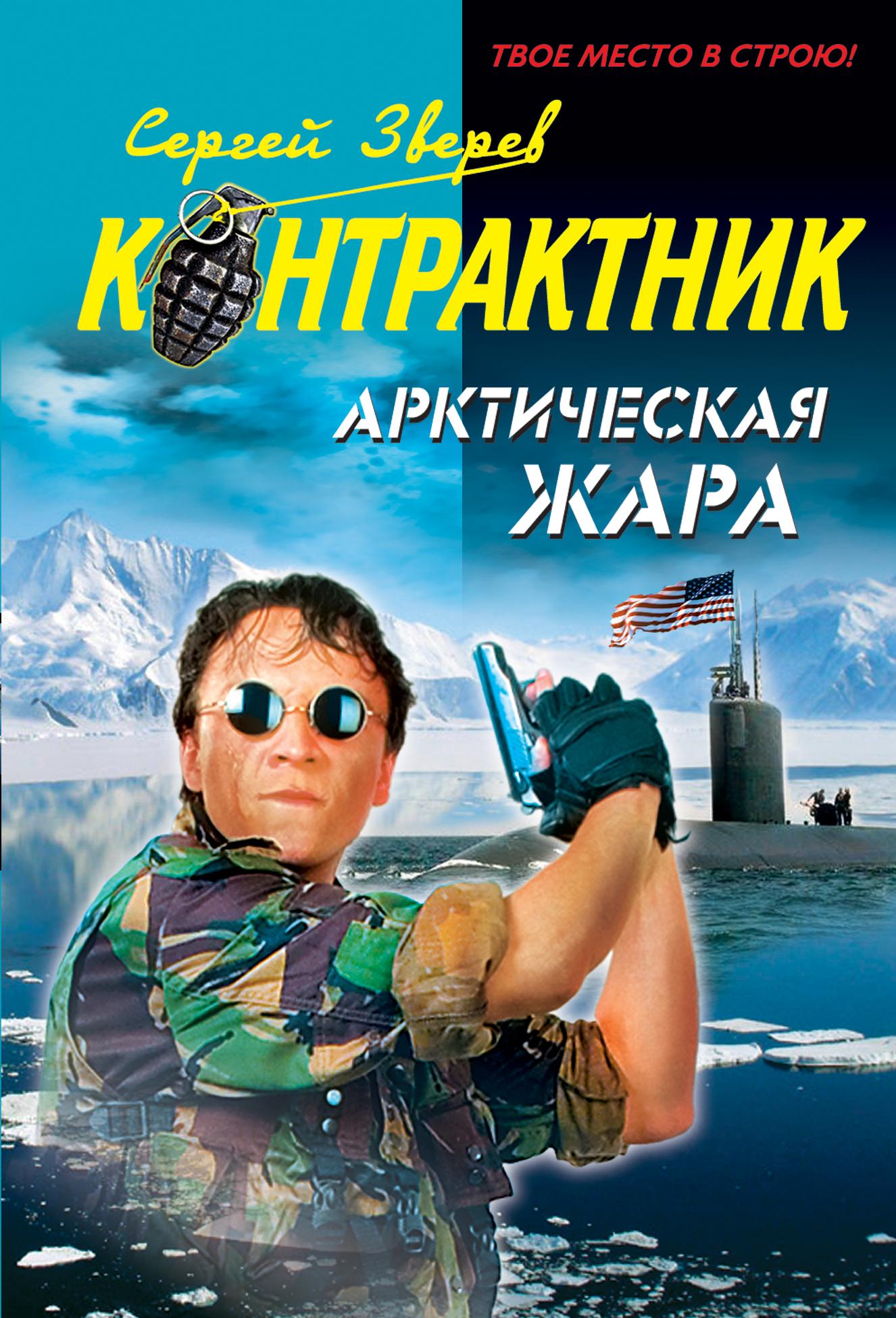 Сергей Зверев Арктическая жара