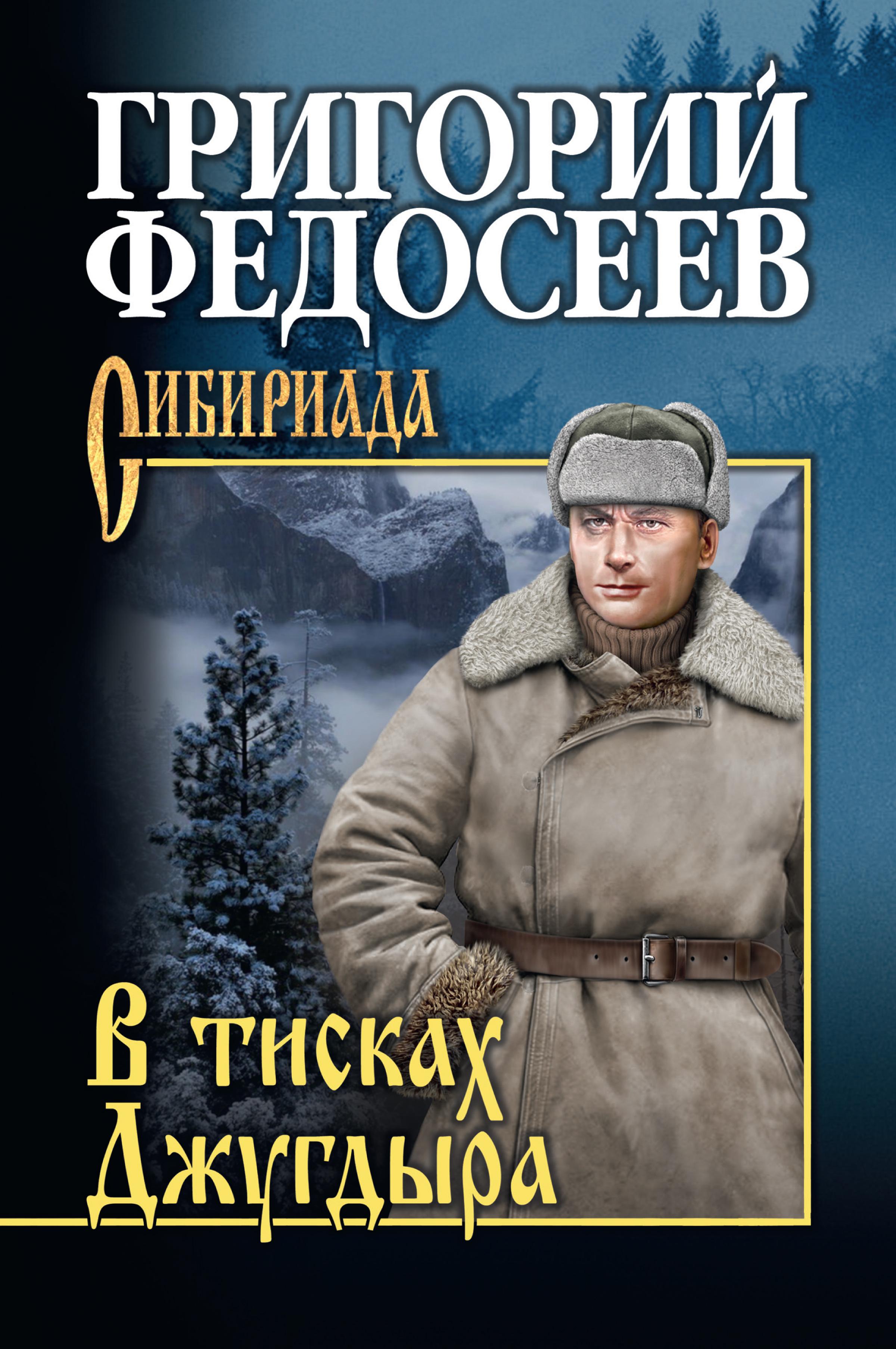 Григорий Федосеев В тисках Джугдыра в тисках джугдыра