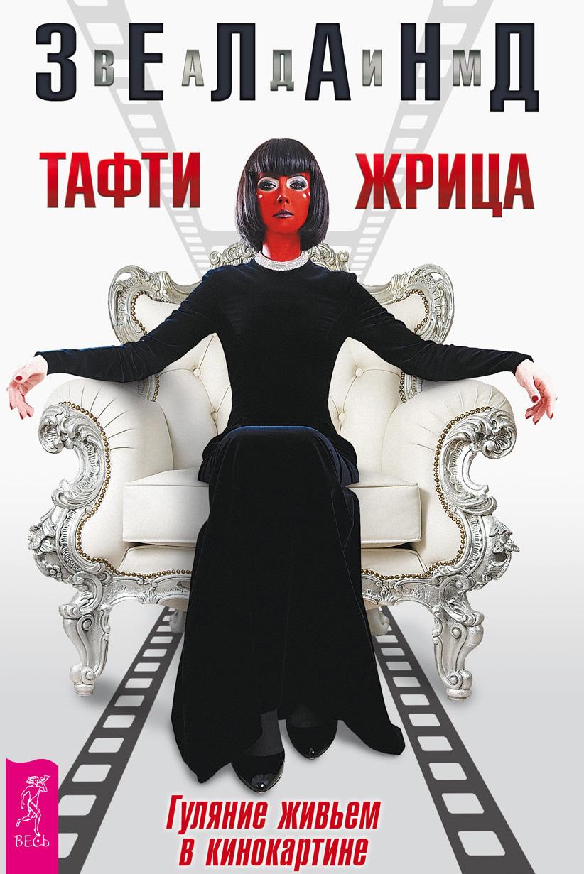 tafti zhritsa gulyanie zhivem v kinokartine