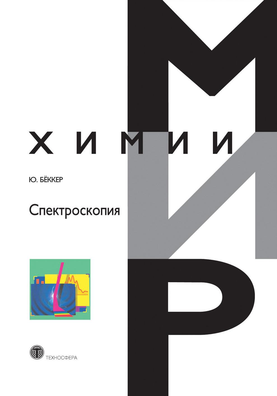 Юрген Бёккер Спектроскопия