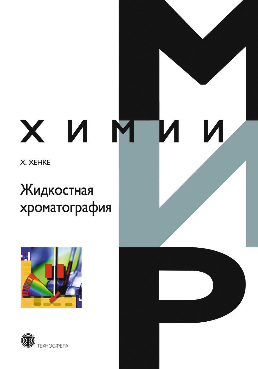 Ханс Хенке «Жидкостная хроматография»