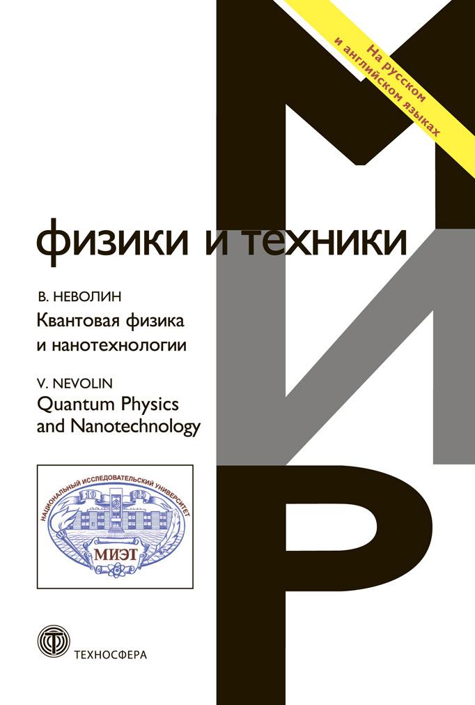 Владимир Неволин «Квантовая физика и нанотехнологии»