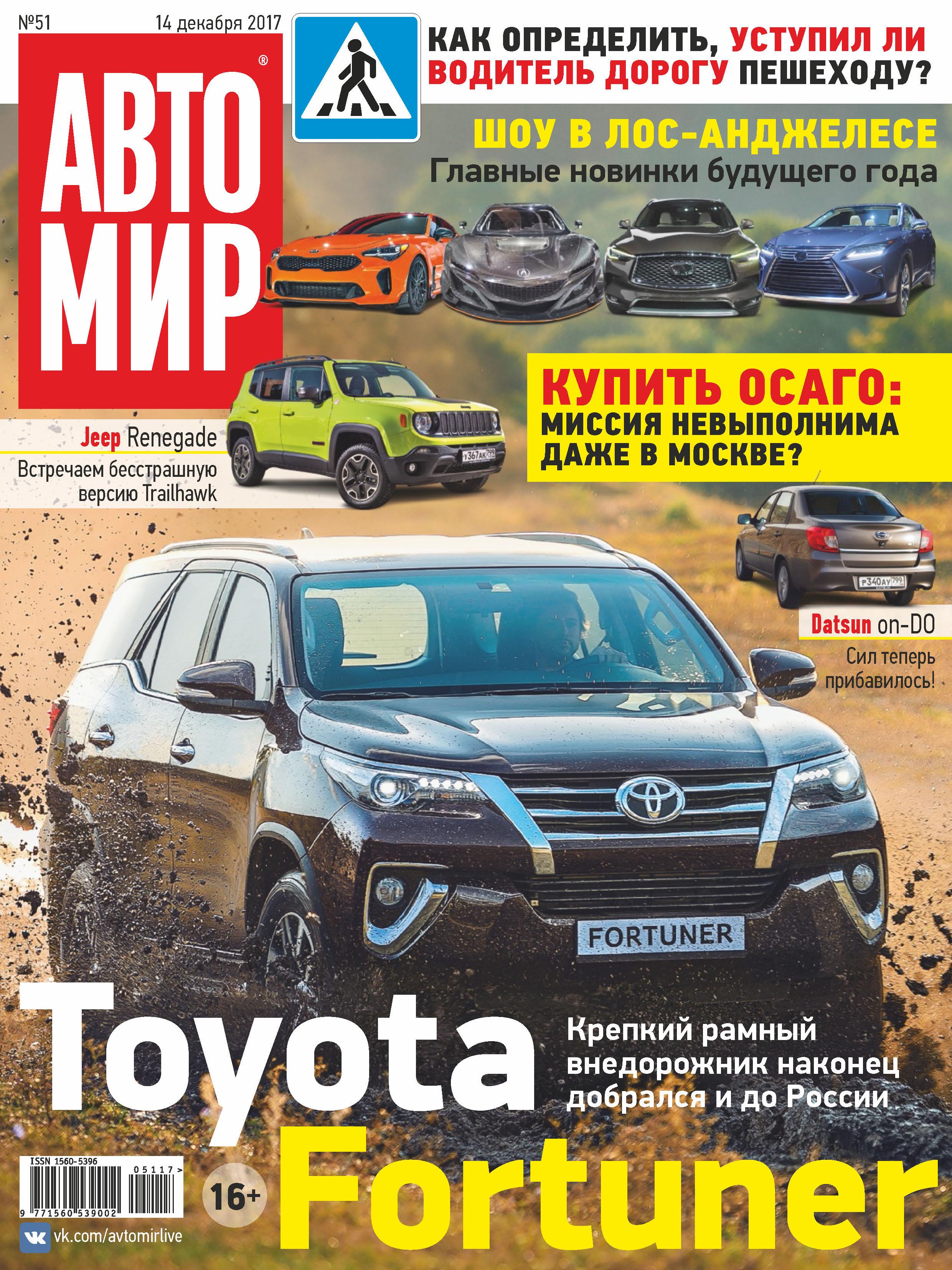 Отсутствует АвтоМир №51/2017