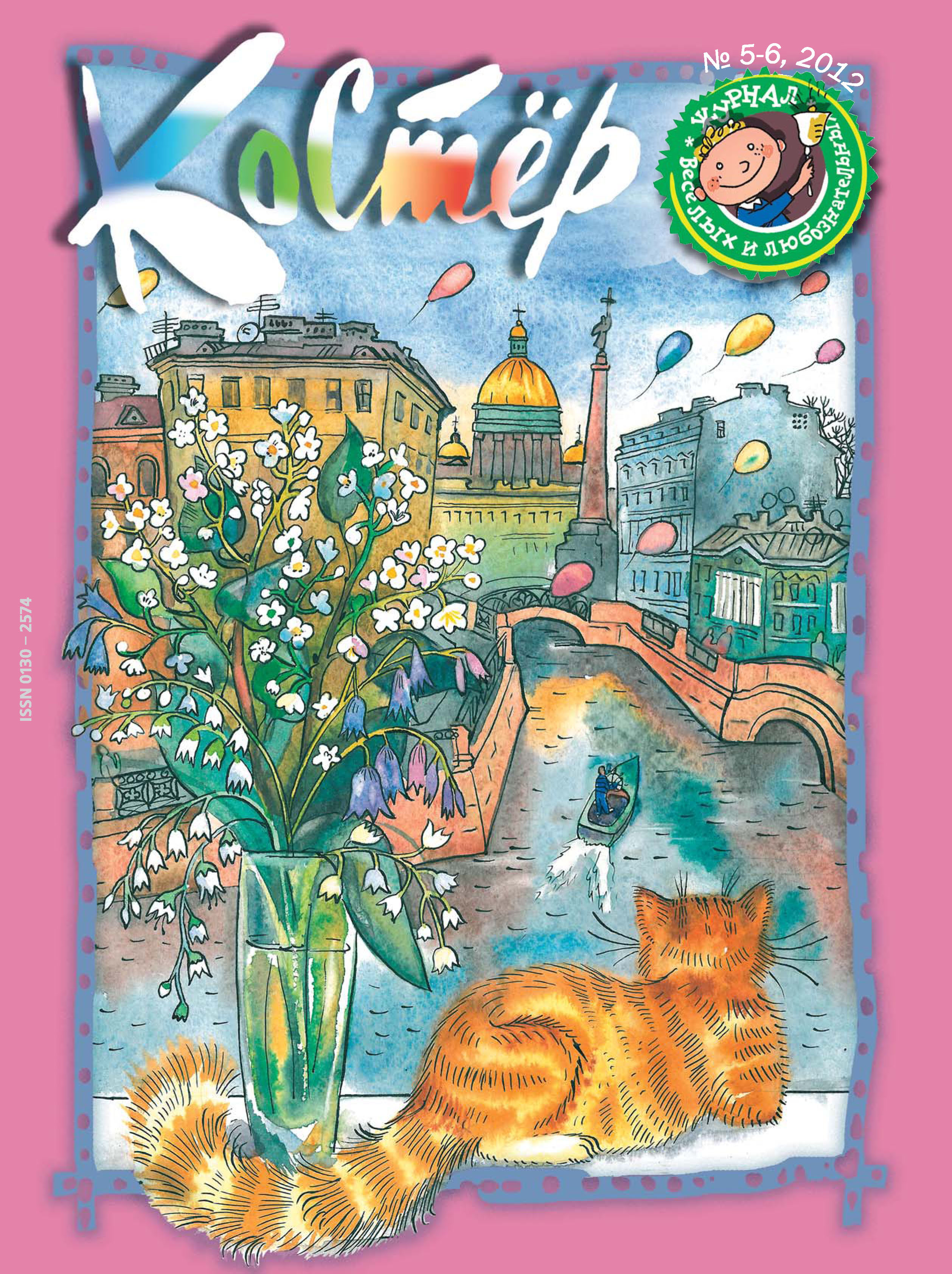 купить Отсутствует Журнал «Костёр» №05-06/2012 недорого