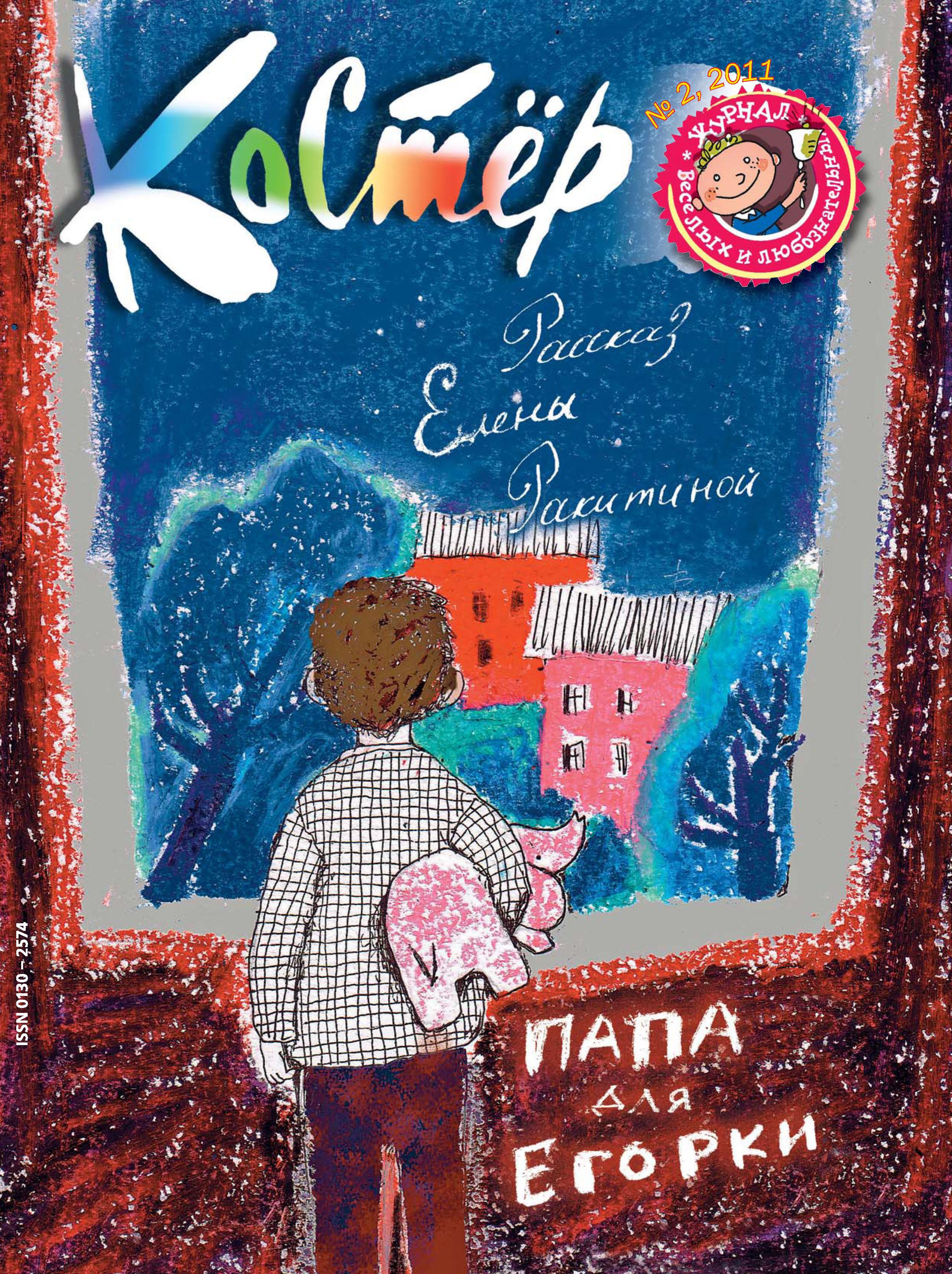 Отсутствует Журнал «Костёр» №02/2011