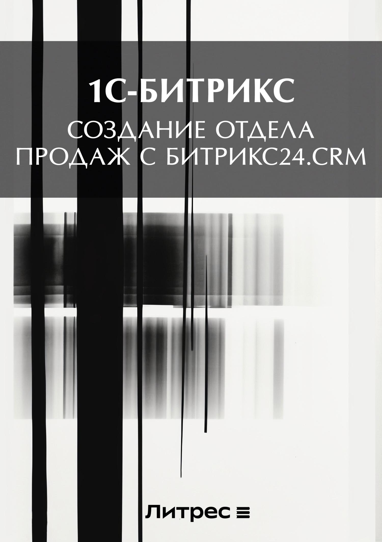 1С-Битрикс Создание отдела продаж с Битрикс24.CRM