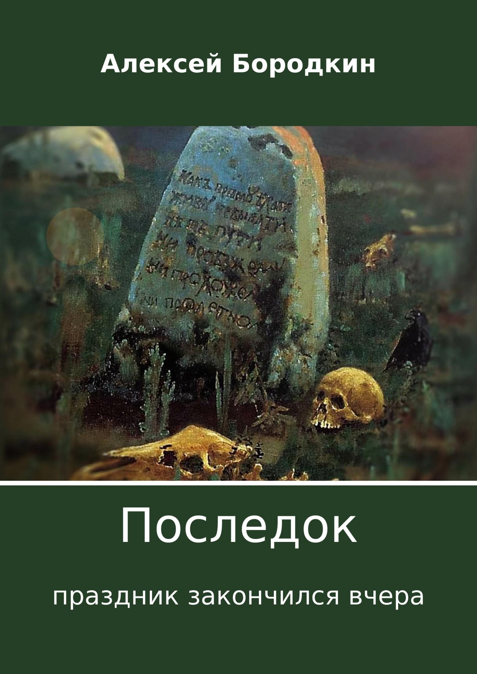 цена на Алексей Петрович Бородкин Последок. Праздник закончился вчера