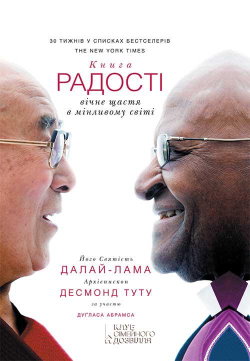 Дуглас Абрамс Книга радості: вічне щастя в мінливому світі авиабилеты туту