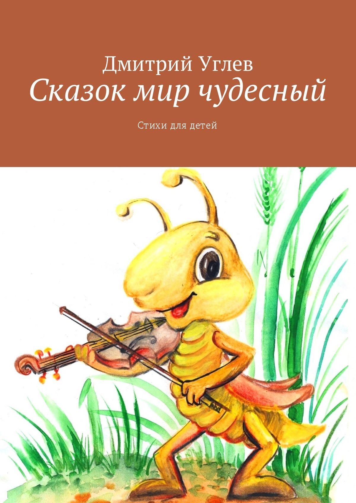 Дмитрий Углев Сказок мир чудесный. Стихи для детей дмитрий углев предвисокосныйгод isbn 9785447433512