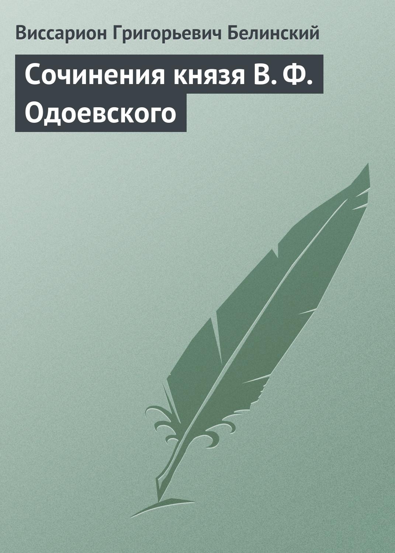 Виссарион Белинский Сочинения князя В. Ф. Одоевского