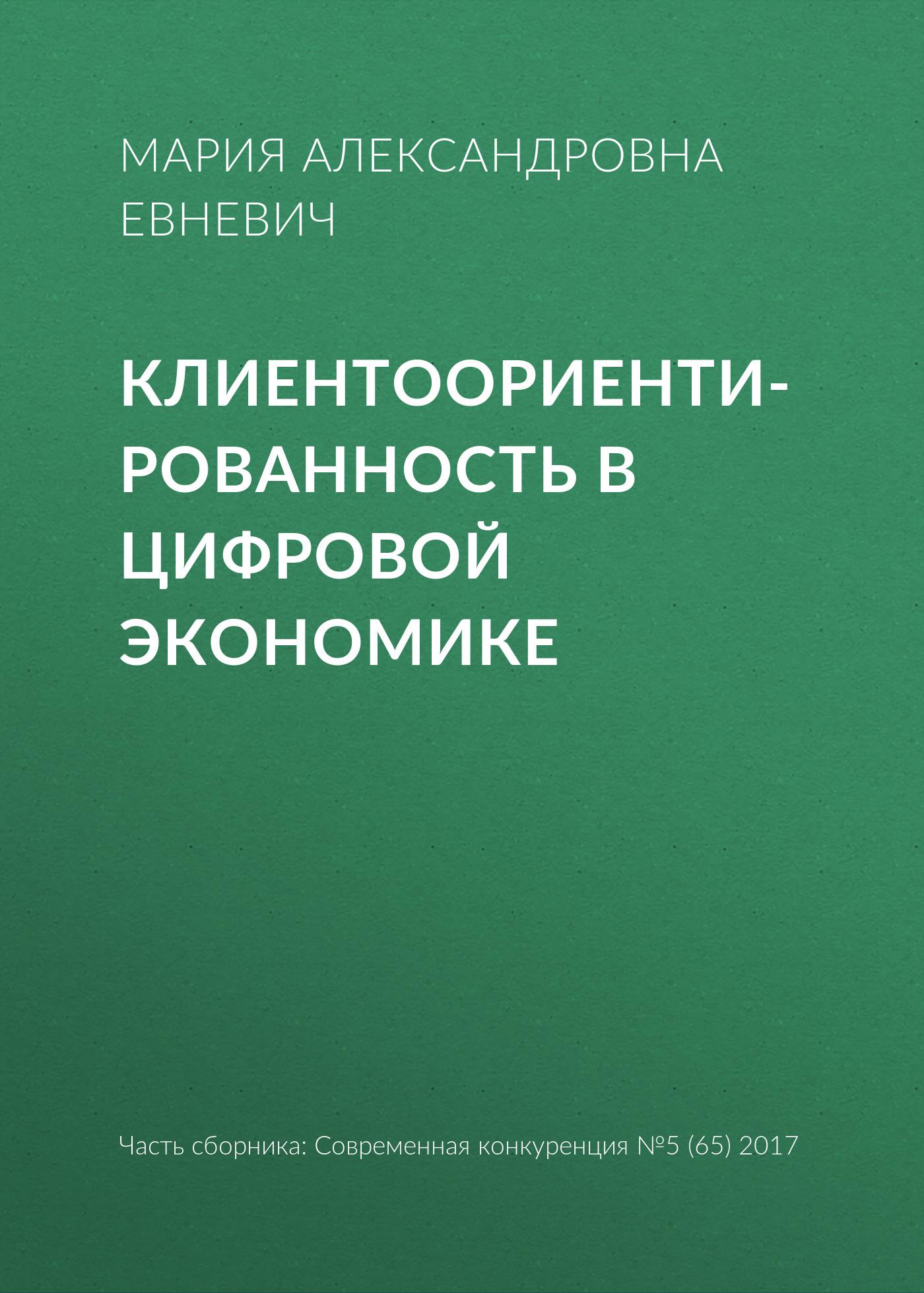 М. А. Евневич Клиентоориентированность в цифровой экономике