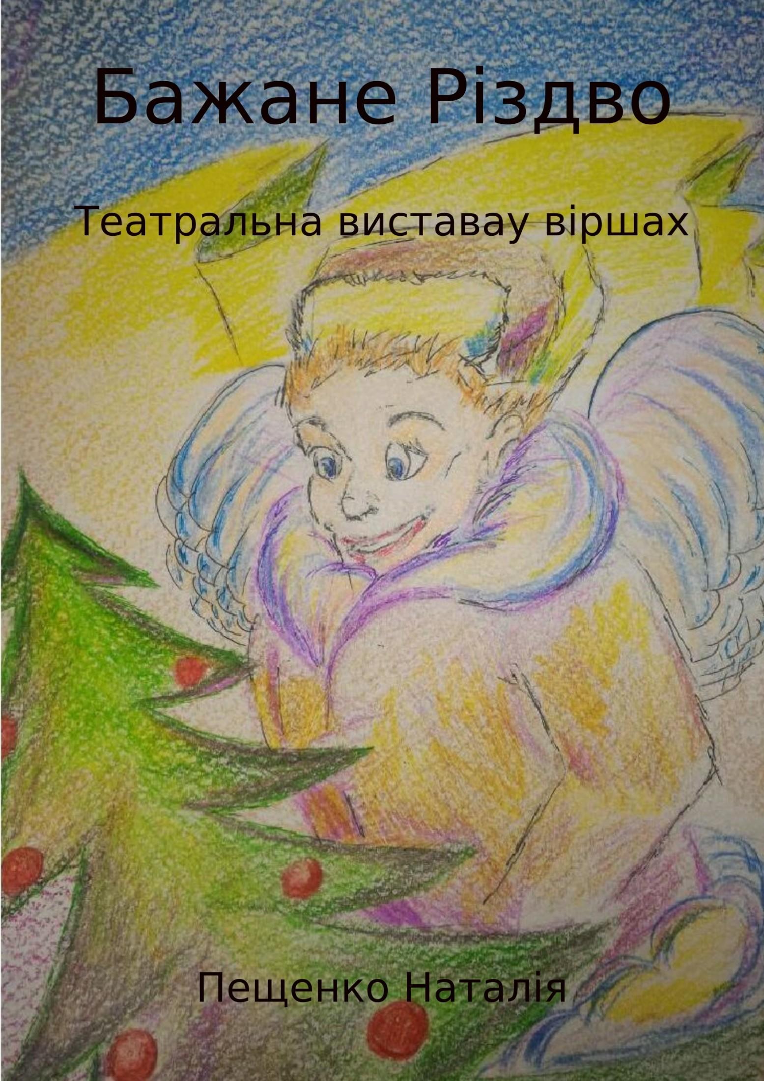 Наталия Валериевна Пащенко Бажане Рiздво володимир верховень чудо азбука у віршах вчимося читати з казковими героями