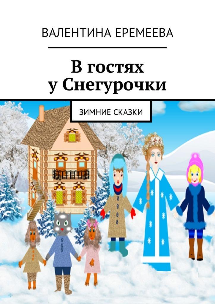 Валентина Еремеева Вгостях уСнегурочки. Зимние сказки стихи деда мороза