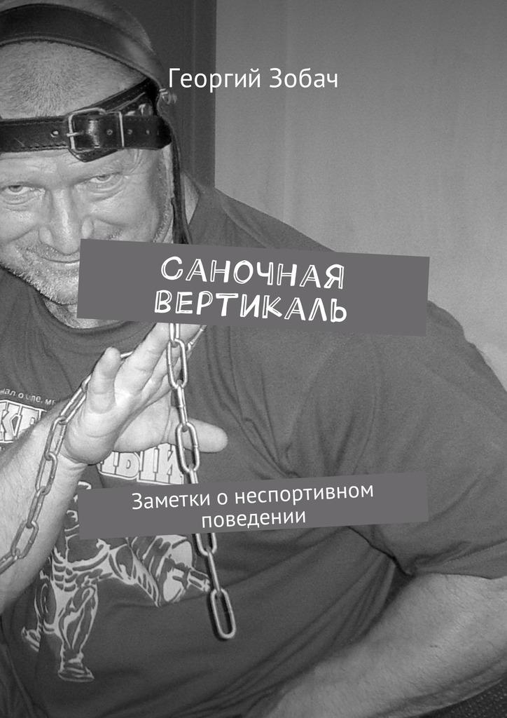 Георгий Зобач Саночная вертикаль. Заметки о неспортивном поведении 857dded94e8