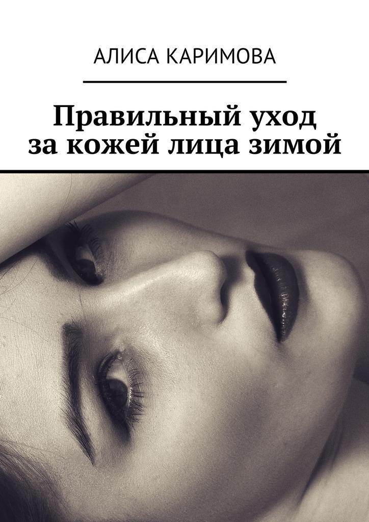 Алиса Каримова Правильный уход закожей лица зимой
