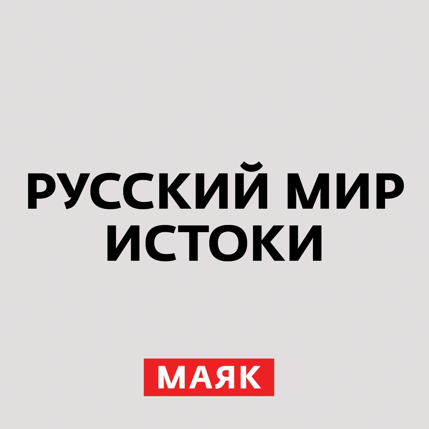 Творческий коллектив радио «Маяк» Екатерина II