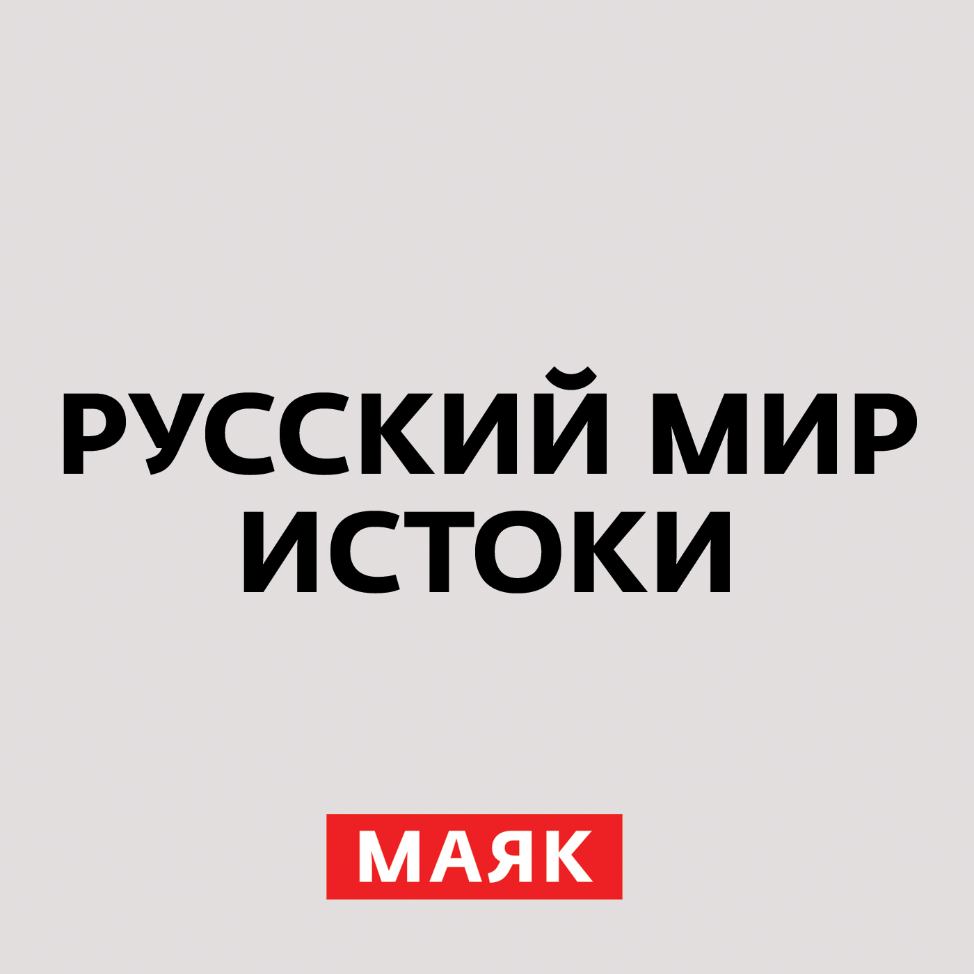 Творческий коллектив радио «Маяк» Екатерина II. Продолжение (часть 4) творческий коллектив радио маяк екатерина ii часть 6