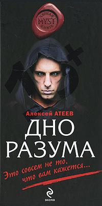 Алексей Атеев Дно разума
