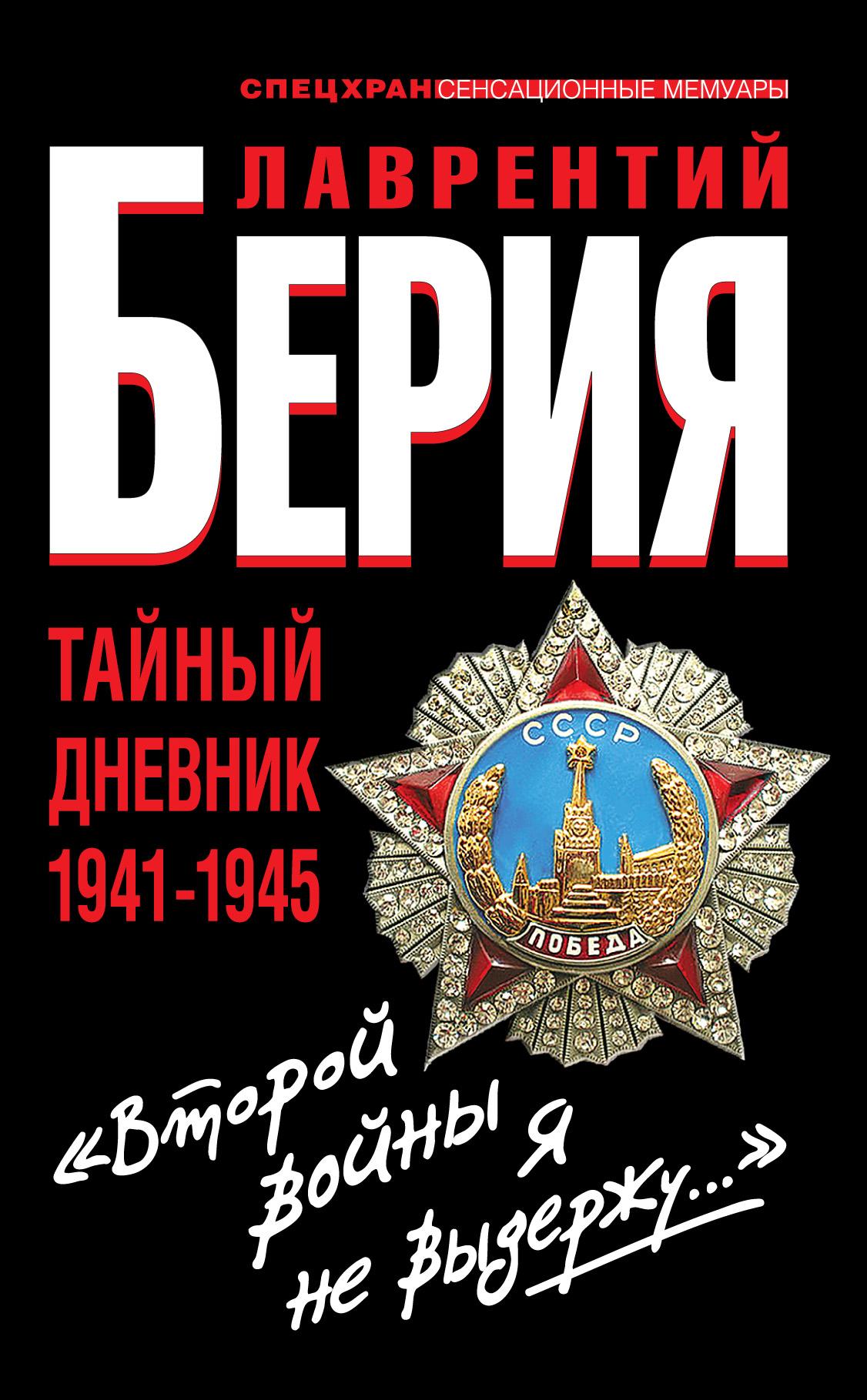 берия лаврентий павлович с атомной бомбой мы живем секретный дневник 1945 1953 гг Лаврентий Берия «Второй войны я не выдержу…» Тайный дневник 1941-1945