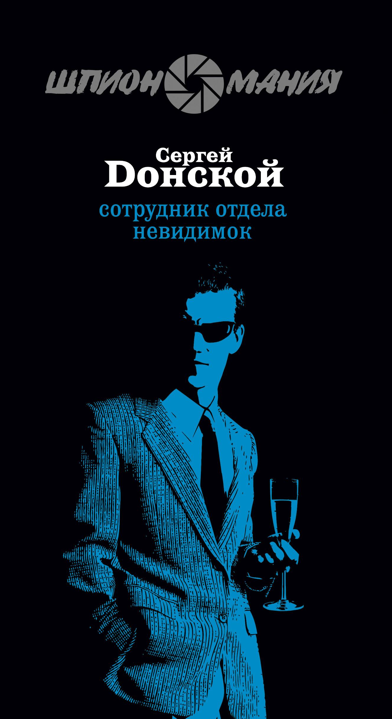 Сергей Донской Сотрудник отдела невидимок детство лидера