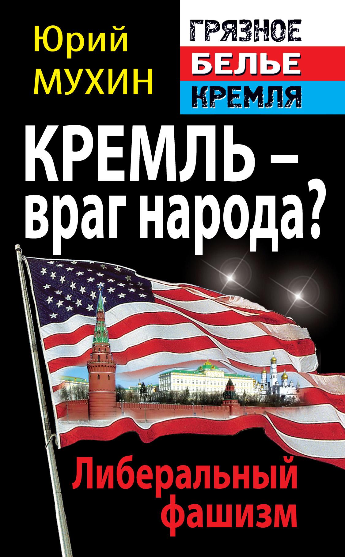 Кремль – враг народа? Либеральный фашизм