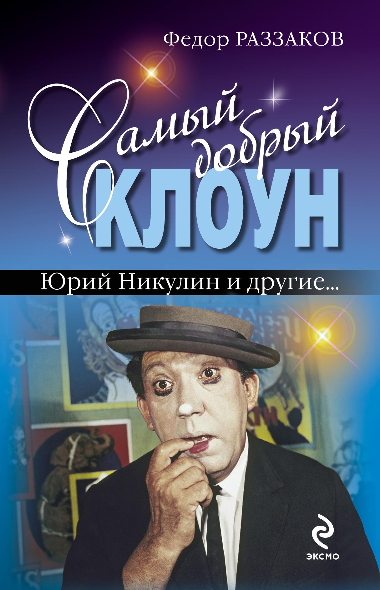 Самый добрый клоун: Юрий Никулин и другие…
