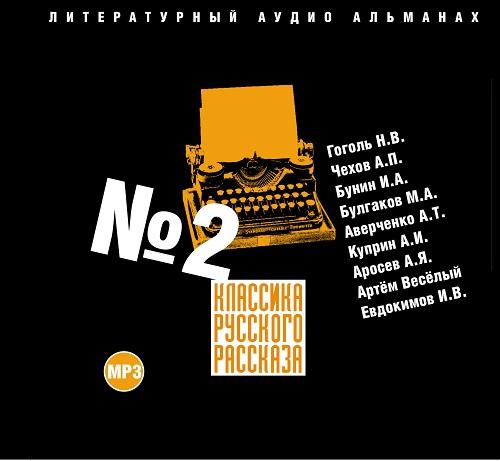 Сборник Классика русского рассказа № 2 антон чехов тапер
