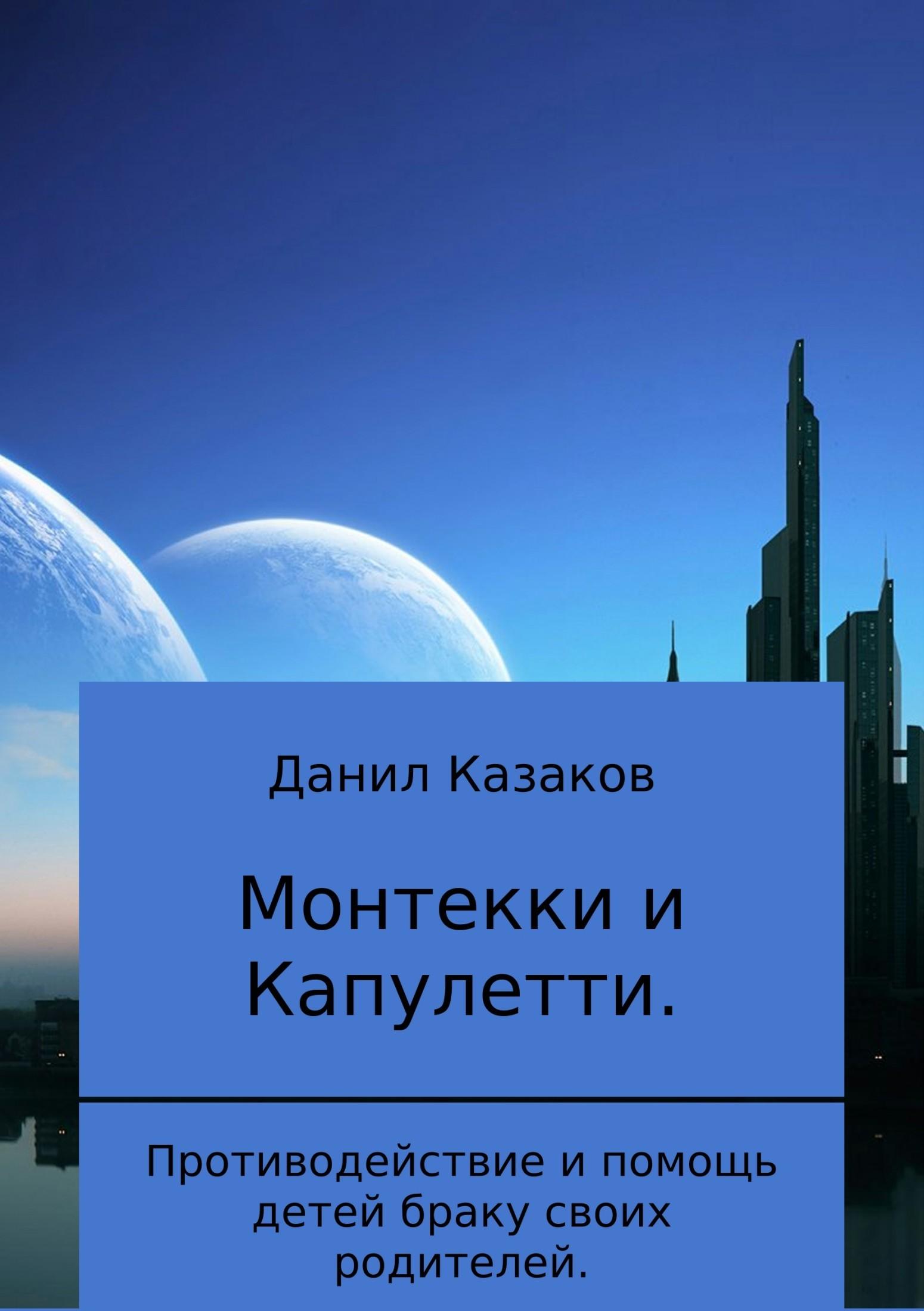 Данил Васильевич Казаков Монтекки и Капулетти данил васильевич казаков монтекки и капулетти