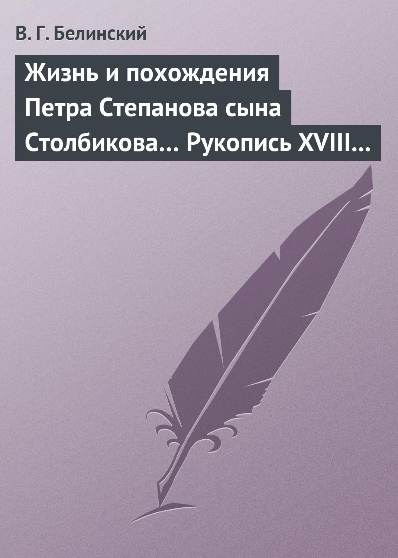 Жизнь и похождения Петра Степанова сына Столбикова… Рукопись XVIII века