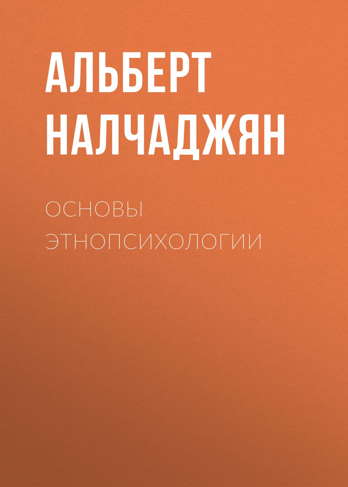 Альберт Налчаджян Основы этнопсихологии