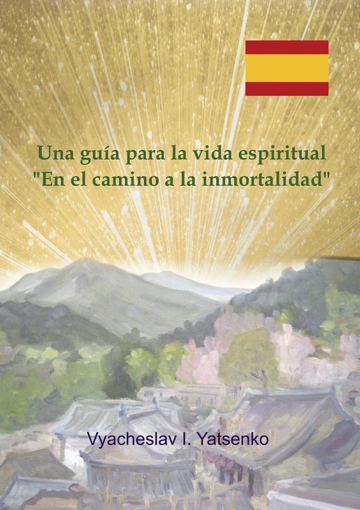 Vyacheslav I. Yatsenko Una guía para la vida espiritual. «Enel camino ala inmortalidad»