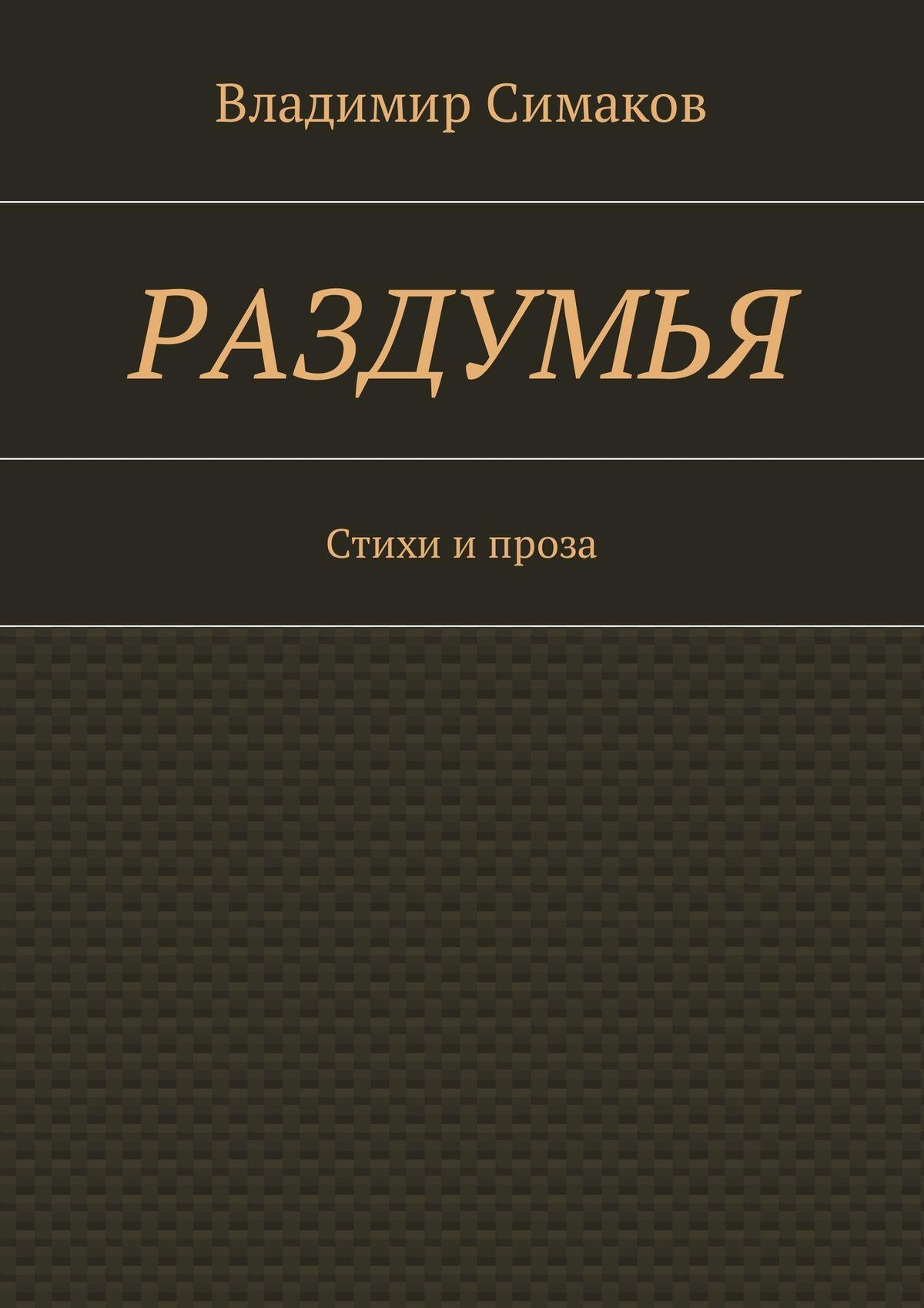 Владимир Симаков Раздумья. Стихи ипроза илья павлович нюхляков раздумья одной весны