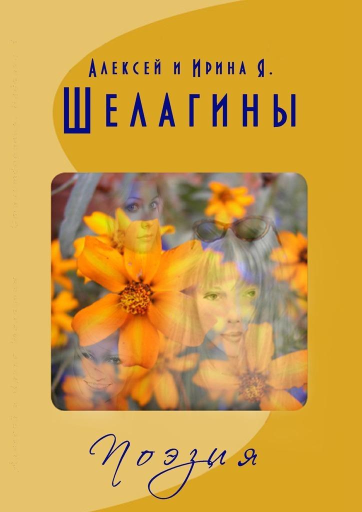 Алексей Шелагин Поэзия. Лирические стихотворения алексей черный алексей черный свои песни